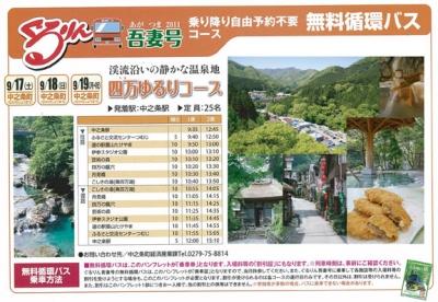 ぐるりんのコピーs2.jpg