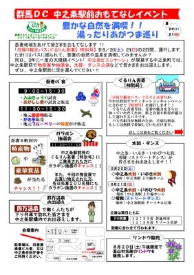 イベントチラシ022.jpg
